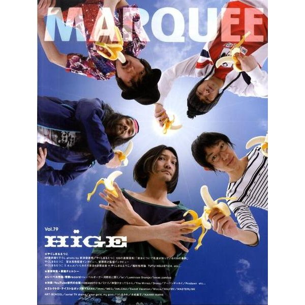 MARQUEE vol.79 [全集叢書]