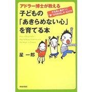 """アドラー博士が教える子どもの「あきらめない心」を育てる本―やる気に差がつく""""夢""""の引き出し方・広げ方 [単行本]"""