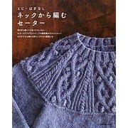 ネックから編むセーター―とじ・はぎなし [単行本]
