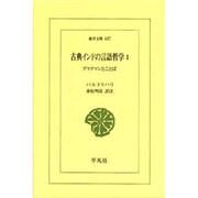 古典インドの言語哲学 1(東洋文庫 637) [文庫]