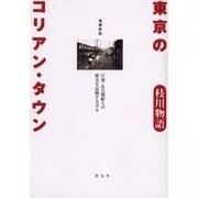 東京のコリアン・タウン 増補新版-枝川物語 [単行本]