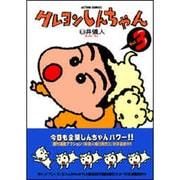 クレヨンしんちゃん Volume3(アクションコミックス) [コミック]