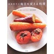 長尾智子の毎日を変える料理―作って楽しい・食べてうれしい・長尾式料理教室 [単行本]