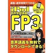 iPod FP3級音声学習講座―通勤・通学時間でうかる!2011-2012年検定対応 [単行本]