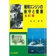 舶用エンジンの保守と整備 五訂版 [単行本]