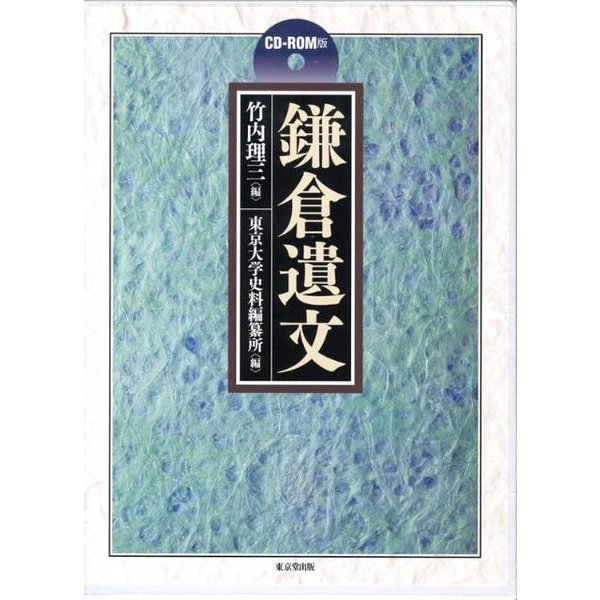 鎌倉遺文 CD-ROM版