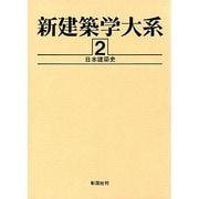 新建築学大系〈2〉日本建築史 [全集叢書]