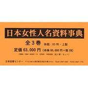 日本女性人名資料事典(全3巻セット) [事典辞典]