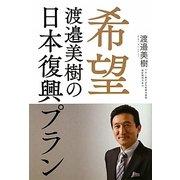 希望―渡邉美樹の日本復興プラン [単行本]