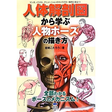 マンガ、イラスト、アニメーションのキャラクター制作に役立つ人体解剖図から学ぶ人物ポーズの描き方 [単行本]