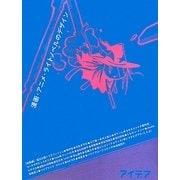 漫画・アニメ・ライトノベルのデザイン―アイデア・アーカイブ [単行本]