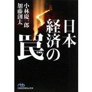 日本経済の罠 増補版 (日経ビジネス人文庫) [文庫]