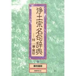 浄土宗名句辞典―付一遍・源信 [事典辞典]