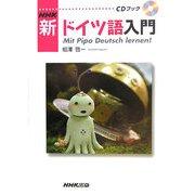 NHK新ドイツ語入門―Mit Pipo Deutsch lernen!