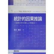 統計的因果推論―回帰分析の新しい枠組み(シリーズ・予測と発見の科学〈1〉) [全集叢書]