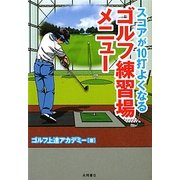 スコアが10打よくなるゴルフ練習場メニュー [単行本]