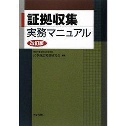 証拠収集実務マニュアル 改訂版 [単行本]