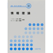 情報理論(電気・電子系教科書シリーズ〈22〉) [全集叢書]