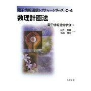 数理計画法(電子情報通信レクチャーシリーズ〈C-4〉) [全集叢書]