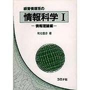 経営情報系の情報科学〈1 情報理論編〉