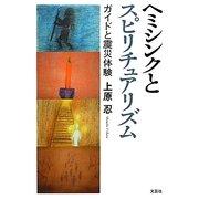 ヘミシンクとスピリチュアリズム―ガイドと震災体験 [単行本]