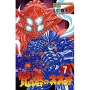 覚悟のススメ 7(少年チャンピオン・コミックス) [コミック]