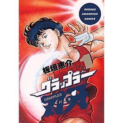 グラップラー刃牙 1(少年チャンピオン・コミックス) [コミック]