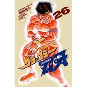 グラップラー刃牙 26(少年チャンピオン・コミックス) [コミック]