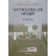 「日中平和友好条約」交渉の政治過程 [単行本]
