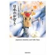 日本のお守り―神さまとご利益がわかる [単行本]