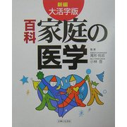 新編 大活字版 百科 家庭の医学 [単行本]