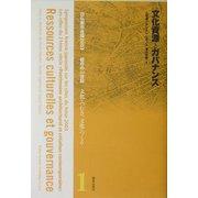 文化資源とガバナンス(日仏都市会議2003 都市の21世紀 「文化をつむぎ、文化をつくる」〈1〉) [単行本]