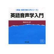 英語音声学入門 [CD]
