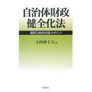 自治体財政健全化法―制度と財政再建のポイント [単行本]