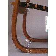 木の椅子(NHK美の壺) [全集叢書]