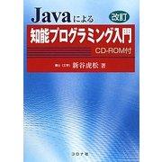 Javaによる知能プログラミング入門 改訂版 [単行本]