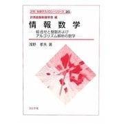 情報数学―組合せと整数およびアルゴリズム解析の数学(計測・制御テクノロジーシリーズ〈20〉) [全集叢書]