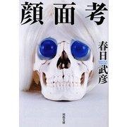 顔面考(河出文庫) [文庫]