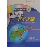 CD-ROMアップtoデイト ドイツ語 [単行本]
