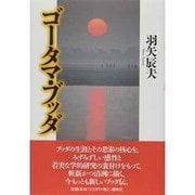 ゴータマ・ブッダ [単行本]