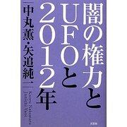 闇の権力とUFOと2012年 [単行本]