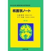 核医学ノート 第5版 [単行本]