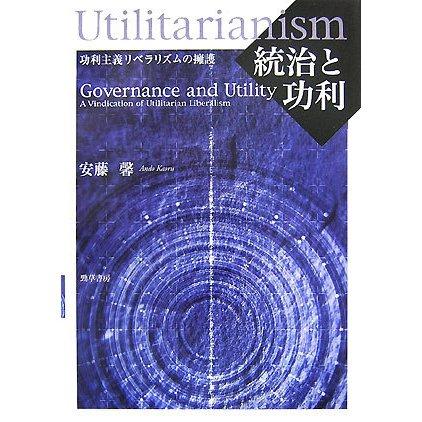 統治と功利―功利主義リベラリズムの擁護 [単行本]