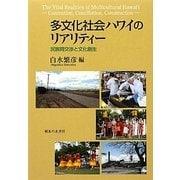 多文化社会ハワイのリアリティー―民族間交渉と文化創生 [単行本]