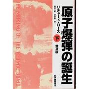 原子爆弾の誕生〈下〉 〔普及版〕 [単行本]