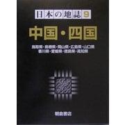 日本の地誌〈9〉中国・四国 [全集叢書]