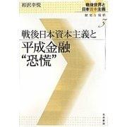 """戦後日本資本主義と平成金融""""恐慌""""(戦後世界と日本資本主義―歴史と現状〈3〉) [全集叢書]"""