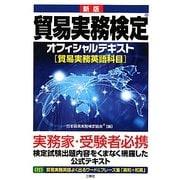 貿易実務検定オフィシャルテキスト―貿易実務英語科目 新版 [単行本]