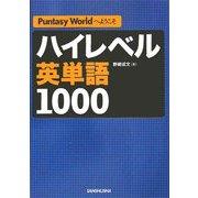 ハイレベル英単語1000―Puntasy Worldへようこそ [単行本]