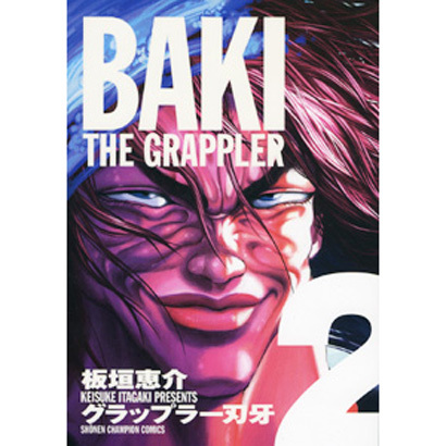 グラップラー刃牙 2 完全版(少年チャンピオン・コミックス) [コミック]